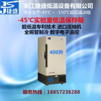 捷盛零下45度电子产品低温试验箱400升特殊材料耐寒试验