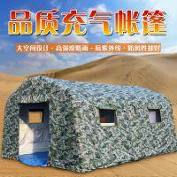 厂家定制户外训练作战、野营、抢险救灾充气帐篷 迷彩PVC充气帐篷