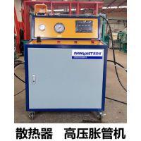 制冷设备冷风机胀管机 水压胀管机器 赛思特