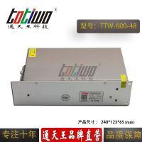 通天王48V600W(12.5A)电源变压器LED电源