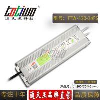 通天王24V5A(120W)银白色户外防水LED开关电源 IP67恒压直流