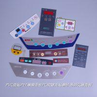 定做PVC面板 PET薄膜面板 PC按键面贴 磨砂透明塑料标签 设备仪器