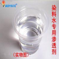 奥雅特 染料水专用渗透剂 加强染料水渗透效果 1809C