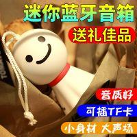 小晴天 Q103 娃娃迷你无线蓝牙音箱便携式可爱插卡笔记本小音响