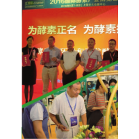 2017第三届国际酵素产业博览会
