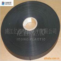 亿通塑胶电子_ps吸塑片材厂家_ABS黑色导电片材