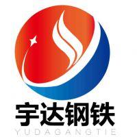 天津市宇达钢铁贸易有限公司