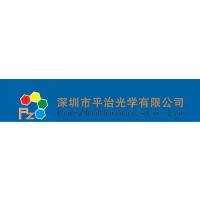 深圳市平治光学有限公司