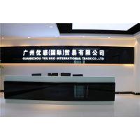 广州市优惑贸易有限公司