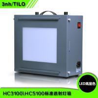 【品质好货】3nh生产摄像头影像测试专用光源HC5100【5100k,0-10000Lux】