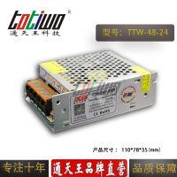 通天王24V48W(2A) 电源变压器集中供电监控LED电源