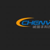 深圳市诚瑞丰科技股份有限公司