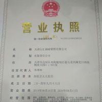 天津巨汇钢材销售有限公司