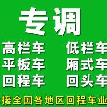 山东青岛到浙江宁波的大货车高栏车平板车《每天有车》