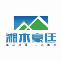 湘木豪廷新材料有限公司