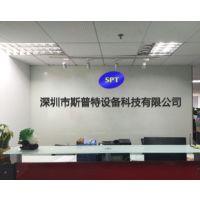 深圳市斯普特设备科技有限公司