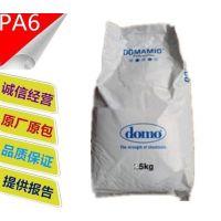 供应热稳定性PA66 66FLH 德国domo 耐磨性工程塑料DOMAMID