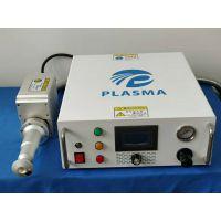 等离子表面处理机,常压等离子,Plasma,清洗专家