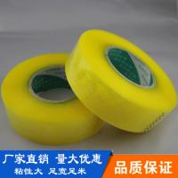 透明封箱胶带 3.5*100封箱打包胶带 厂家订制印字胶带