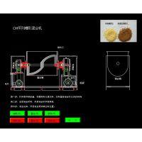 桨叶式槽型搅拌槽 和正鸡精专用混合设备 食品干粉混匀机