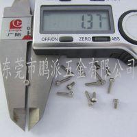 鹏派五金厂家供应不锈钢304圆柱头内六角机螺丝DIN912标准螺丝M1.4*5