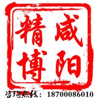 咸阳精博商贸有限公司