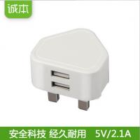 诚本CE英规手机充电器 双USB平板充电头 2.1A电源适配器 工厂直销