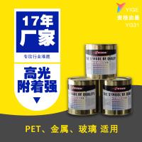 PET/PVC/PU/橡胶/尼龙/皮革/喷漆塑料油墨厂家直销丝印移印耐磨厂家调色壹格油墨YG30