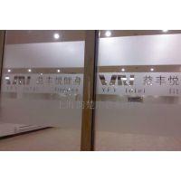 上海公司办公室隔断贴膜、腰贴、即时贴刻字、车贴、海报背胶、玻璃贴膜