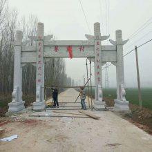 牌坊--湖南村口石牌坊厂家--金玉石雕