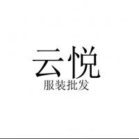 深圳市龙华新区云悦服装商行