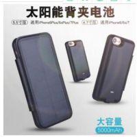 4.7寸苹果7 背夹电池 太阳能背夹电池 适用于iphone7三合一手机充电宝背夹 5800毫安