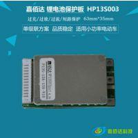 锂电池10串保护板