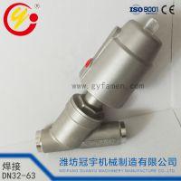 冠宇 气动角座阀 DN32-63焊接式角座阀 不锈钢 单作用