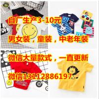 广州夏季童装t恤卡通儿童短袖厂家直批地摊货源韩版体恤衫纯棉T恤