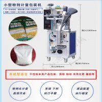 迪凯粉末包装机 奶茶咖啡粉包装 dk-320c 质量好价格低