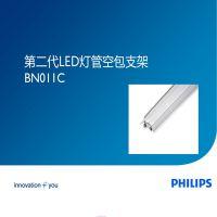飞利浦LED灯管支架BN011C T8空支架 1.2米LED灯管支架