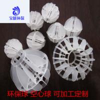 多面空心球pp填料球 宝能塑料悬浮球 酸雾废气净化塔生物球