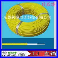 硅胶线厂家生产UL3239-26#AWG号硅胶线高温高压线