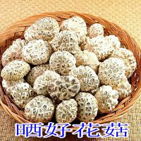 伊人府农家新货精选特级香菇香菌干香菇蘑菇花菇干货土特产