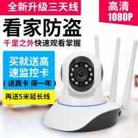 无线监控设备wife手机控制智能摄像头