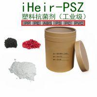 橡胶抗菌剂iHeir-PSZ_东莞抗菌剂批发商