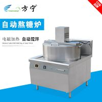 方宁大型电磁自动熬糖炉 食堂搅拌锅 熬糖锅厂家直销