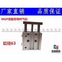 厂家直销SMC型MGPM系列薄型带导杆气缸MGPM63系列