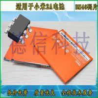 红米小米BM40手机电池码片IC电池解码IC通信IC