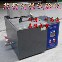 电线电缆热稳定测试仪 LX-BDL 稳定测试仪 内胆采用优质不锈钢 JSS/金时速