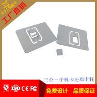 SIM卡专用还原卡 4FF手机卡还原卡托 三合一全网通SIM卡卡套现货