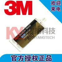 进口3MDP810环氧树脂胶水 棕褐色AB胶 1:1组合快干胶