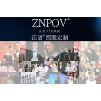 厦门职业装、公司制服、正装西服量身定做,正谱ZNPOV西服定制