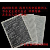 【西安防水毯】多少钱一平?鸿跃在线报价15964163988